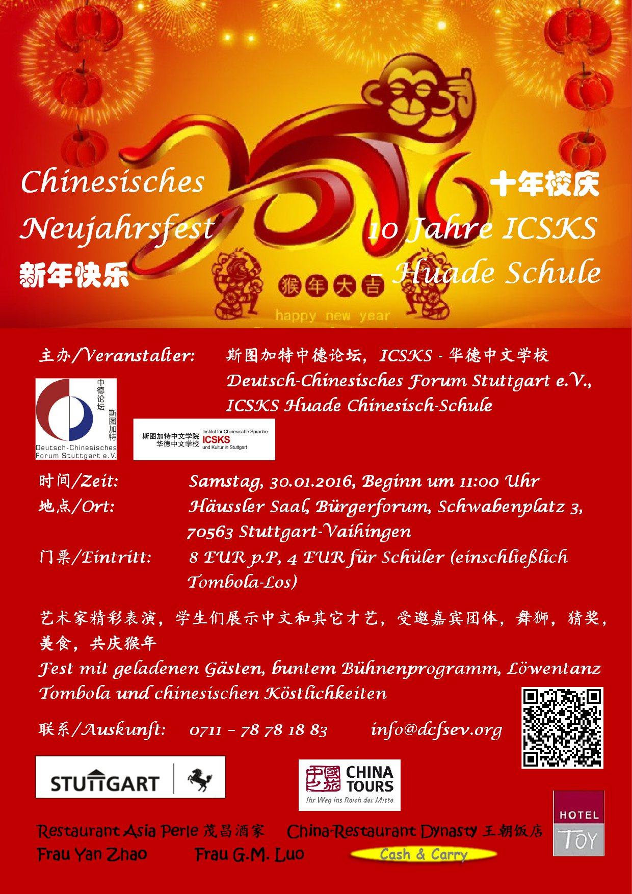 Deutsch-Chinesisches Forum Stuttgart e.V. » Blog Archive » Chinesisches Neujahrsfest 2016 und ...
